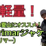 超軽量!今年の夏山にオススメ!【karrimar】ビューフォート 3L ジャケット編