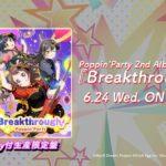 【CM】Poppin'Party 2nd Album「Breakthrough!」ジャケットVer.