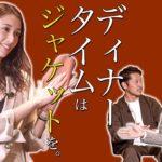 【ディナータイムはジャケットを。】ティアモ・ラ・モーダ No.144 ①【ナノ・ユニバース】