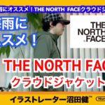 ザノースフェイス クラウドジャケット レビュー【THE NORTH FACE Cloud Jacket NP11712】ノースフェイス ゴアテックス GORE-TEX