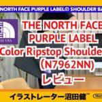 【THE NORTH FACE PURPLE LABEL】ザノースフェイスパープルレーベルの Shoulder Bagレビュー(nanamica  ナナミカ)