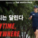 2020미러클365버추얼런 partnerahip with THE NORTH FACE/miracle365 virtual run