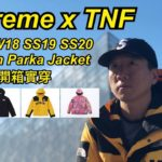 Supreme X The North Face (TNF) Mountain Parka Jacket Review FW17 FW18 SS19 SS20 北臉 外套 開箱 尺碼