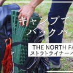 【キャンプや普段使いに便利なリュック】THE NORTH FACE ストラトライナーパック