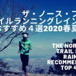 【プロ松永紘明のトレイルランナーズスクール】THE NORTH FACE/ザ·ノース·フェイス/トレイルランニングレインウェアおすすめ4選 2020春夏モデル