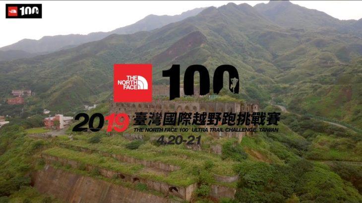 2019 TNF100 官方賽道宣傳