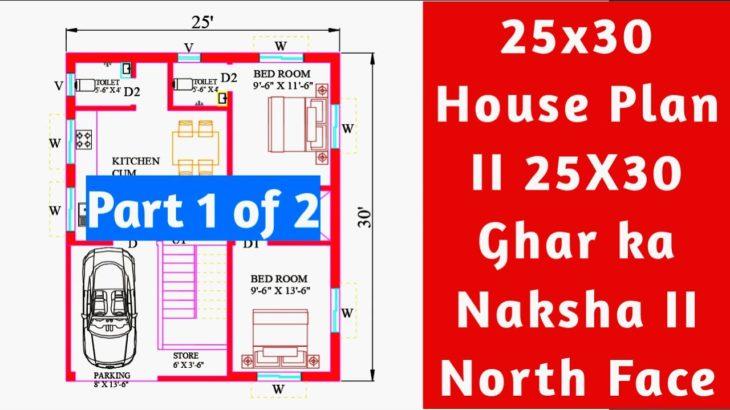 25X30 HOUSE PLAN II 25X30 GHAR KA NAKSHA II NORTH FACE