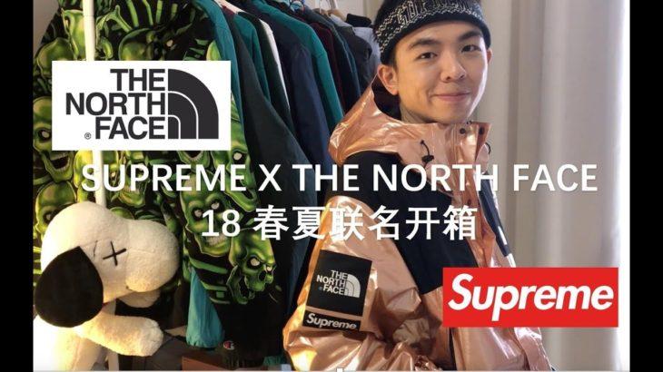 金角大王还是银角大王?Supreme x The North Face 最新联名开箱