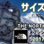 【着用動画】THE NORTH FACE ヌプシジャケット ノベルティ2017年モデルを着てみる動画