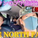 オッサンのプチ旅行【最終回】THE NORTH FACEでショッピング