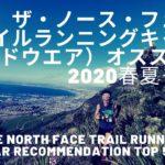 【プロ松永紘明のトレイルランナーズスクール】THE NORTH FACE/ザ·ノース·フェイス/トレイルランニングキャップ(ヘッドウェア)おすすめ5選 2020春夏モデル