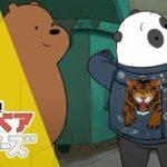【ショート】「ぼくらベアベアーズ」第10話 恐怖のジャケット