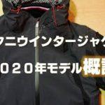 クシタニウインタージャケット2020年モデル概論【まずはここから!】