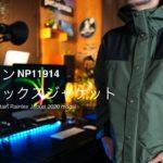 2020年版!ノースフェイスのマウンテンレインテックスジャケット(NP11914)を買いました!【サイズ感レビュー】