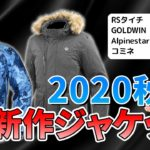 【2020年】冬の寒さに備える!RSタイチ・ゴールドウイン・アルパインスターズ・コミネ2020秋冬新作ジャケット