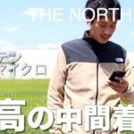 【3年レビュー】薄い・軽い・暖かい「マウンテンバーサマイクロジャケット」