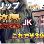 【ワークマン】エッ!これで3900円 ベストセラーの予感 DIAMAGICDIRECT綿リップ防風防寒2wayジャケット