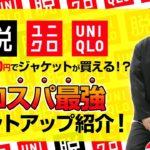 7000円でジャケットが買える!?脱ユニクロのコスパ最強セットアップ紹介!