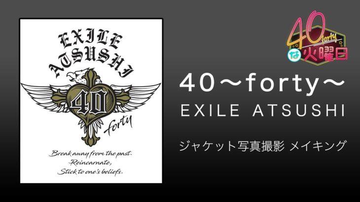 EXILE ATSUSHI  / 「40 ~forty~」ジャケット写真撮影 メイキング