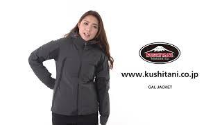 KUSHITANI KL-2807 ガルジャケット(レディース)