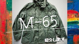 これぞ完成された完璧なジャケット!M-65ミリタリージャケット紹介します!コーデも紹介します!