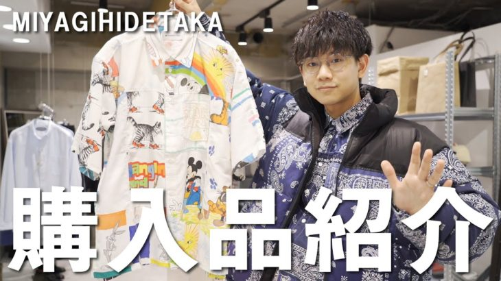 【購入品】最近購入したシャツとダウンジャケット【MIYAGIHIDETAKA】