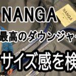 【NANGA ナンガ】最高級ダウンジャケットのサイズ感を検証!