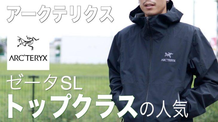 【ゼータSL】数あるアークの中でも人気のマウンテンパーカージャケット