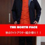 【ファッション】THE NORTH FACE 秋のライトアウター紹介祭り!