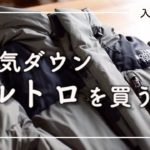 【THE NORTH FACE】バルトロを買う可能性を上げる方法を分析してみました
