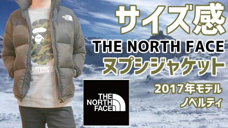 【THE NORTH FACE】ヌプシジャケット ノベルティ2017年モデルを着てみる動画 Vol.2