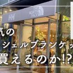 【THENORTHFACE】大人気の『ベビーシェルブランケット』買いに行ってみたin神戸!あの大人気ジャケットも入荷していました!