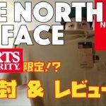 【開封】スポーツオーソリティにて購入したThe North Faceの商品ご紹介