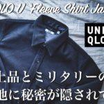"【UNIQLO U】秋冬に大活躍の""フリースシャツジャケット""を徹底解説!裏地に秘密が隠されていた。"