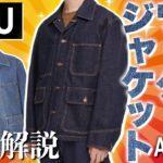 【UNIQLO U】秋の定番デニムジャケット!!これも正直…。【ユニクロユー】