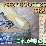 これが噂の問題作!? 【新デザイン】 YEEZY BOOST 350 V2 ISRAFIL レビュー&試着 Review&On-Feet