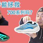【约翰】球鞋开箱,Yeezy 椰子 700 V3 Azareth 极光异形,侃爷为了这款Yeezy也是拼了