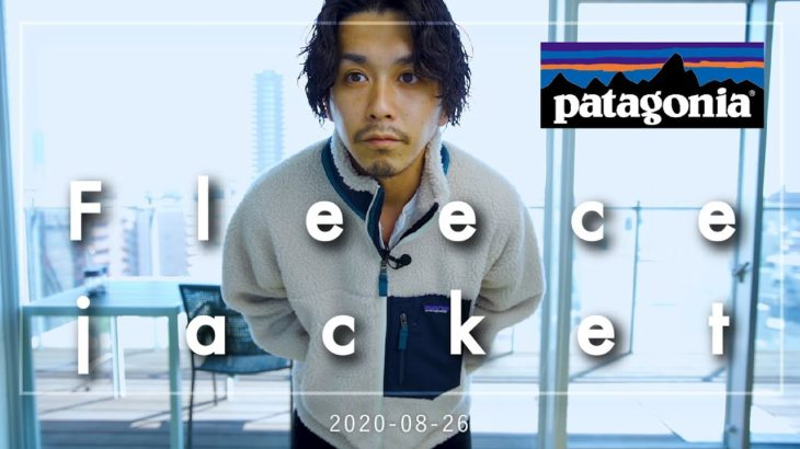 【patagonia】名作のフリーズジャケットレトロXを早めにご紹介【早すぎる冬物】