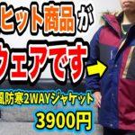 【ワークマン】カッコ良すぎるデザイン!超高機能ジャケットが良すぎた!!