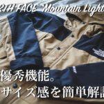 【マウンテンライトジャケット】ノースフェイスの人気商品を分かりやすくレビュー!【購入前必見】