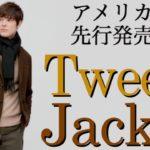 【ユニクロ秋の新作】ツイードジャケットがめっちゃいい!