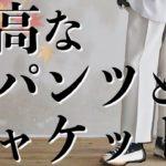 【絶対買い】今季大本命の白パンツとジャケット!発売は?価格は?特徴は?