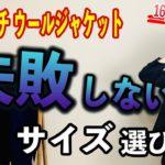 【ユニクロ】ストレッチウールジャケットのサイズ選びのポイント【失敗!?】