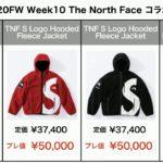 【10/30更新】Supreme × The North Face コラボアイテムの現時点でのプレ値予想!【2020FW Week10 (10/31国内発売)】
