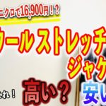 【ユニクロ】ストレッチウールジャケット 16,900円買ってみた【高額商品】