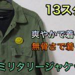 【秋のオススメ】俺流ミリタリージャケットの着方!【毎日投稿17日目】
