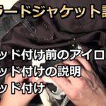 井口喜正メンズテーラードジャケット講習会2014 縫製 #040 | 肩パッド付け前のアイロン掛け、肩パッド付けの説明、肩パッド付け