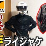 【ワークマン】コスパ抜群!2020秋冬新作ライディングジャケットをレビュー【モトブログ】