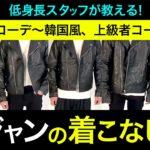 レザージャケットの着方、着こなし方 超定番、韓国風、上級者、初心者までコーデ5選!低身長スタッフが教える8,000円で買える革ジャンのコーディネート メンズファッション メンズ アンダー1万円