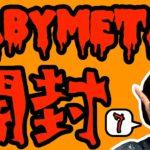 【開封動画】ジャケットデカッ! CDとは比べものにならない迫力の『METAL GALAXY』のアナログ盤を開封! Happy 10 BABYMETAL YEARS!!企画 7回目!